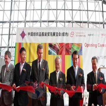 """第11届""""中国纺织品服装贸易展""""在纽约隆重开幕"""