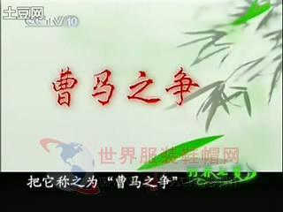 [百家讲坛]竹林七贤1曹马之争