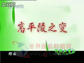 [1P][百家讲坛]竹林七贤5风云突变