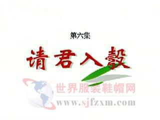 [百家讲坛]竹林七贤6请君入彀_mjpeg