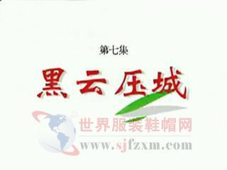 [百家讲坛]竹林七贤7黑云压城_mjpeg