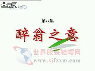 [百家讲坛]竹林七贤8醉翁之意_mjpeg