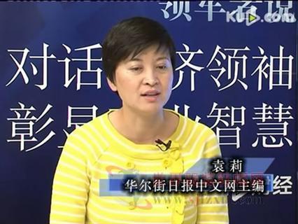 领军者说第八期袁莉:做让人看得懂的财经新闻