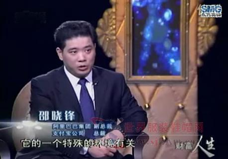《财富人生》支付宝公司总裁:邵晓峰(上)