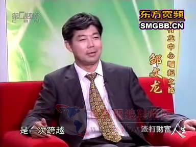 《财富人生》吉盛伟邦家居集团总裁:邹文龙(上)