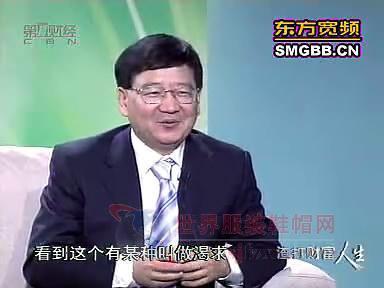 《财富人生》新东方文化院长徐小平-规划你的人生(上)
