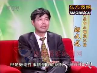 《财富人生》吉盛伟邦家居集团总裁:邹文龙(下)