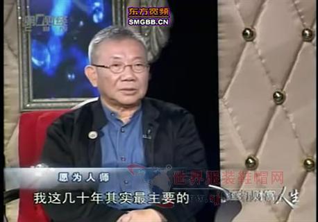 《财富人生》香港运科集团董事会主席叶国华(上)