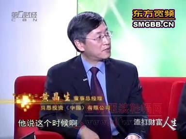 《财富人生》健康是金:联安医疗集团董事长:朱恒毅(下)