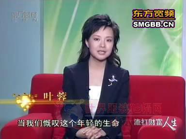 《财富人生》健康是金:联安医疗集团董事长:朱恒毅(上)