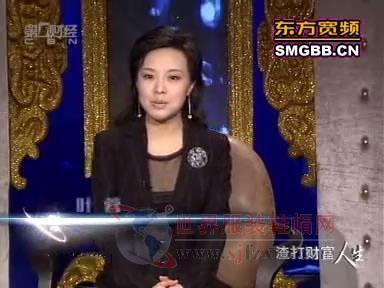 《财富人生》上海证大投资集团董事长:戴志康(上)