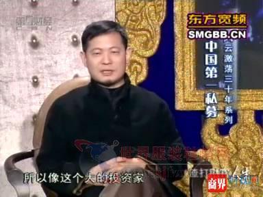 《财富人生》上海证大投资集团董事长:戴志康(下)