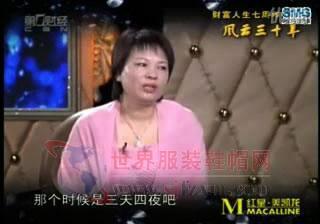 《财富人生》财富风云30年:破冰(下)