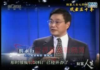 《财富人生》财富风云30年:破冰(上)
