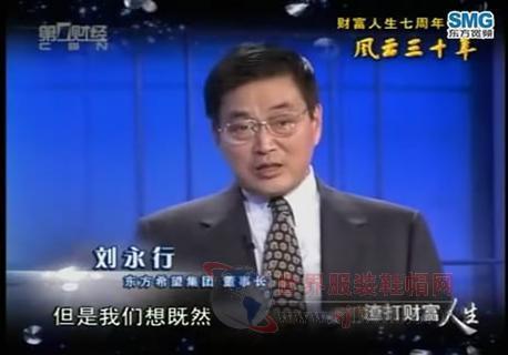 《财富人生》财富人生七周年:风云30年(上)