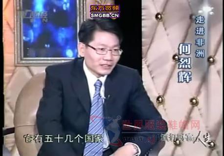 《财富人生》达之路国际控股集团董事长:何烈辉