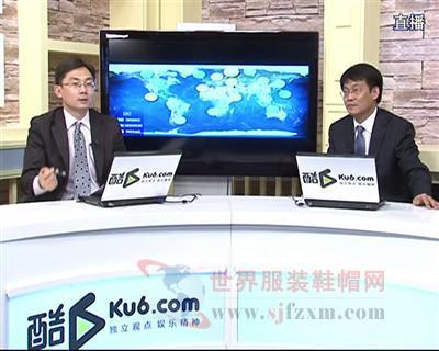 国务院发展研究中心夏斌谈美元价值定位对全球的影响