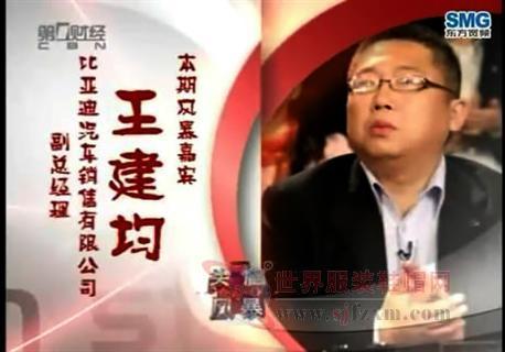 《财富人生》攻略2008之中国企业家(上)