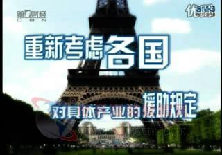 《财富人生》攻略2008之中国企业家(下)