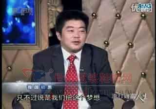 《财富人生》华旗资讯董事长:冯军(上)