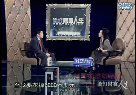 《财富人生》华旗资讯董事长:冯军(下)