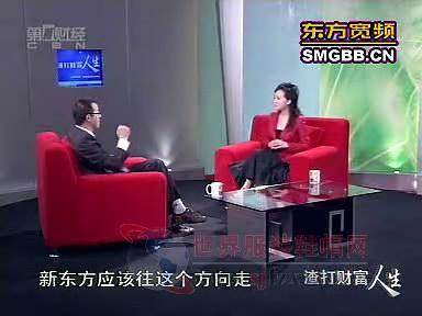 《财富人生》俞敏洪:中国最富有的英语教师(下)