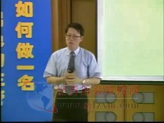 职业经理高级训练视频课程01
