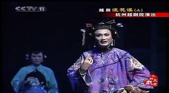 【高清戏曲】越剧《流花溪》01杭州越剧院演出谢群英徐铭周妤俊等-表演