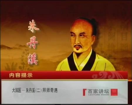 大国医朱丹溪(二)拜师奇遇