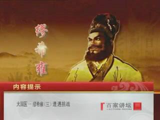 大国医缪希雍(三)遭遇挑战