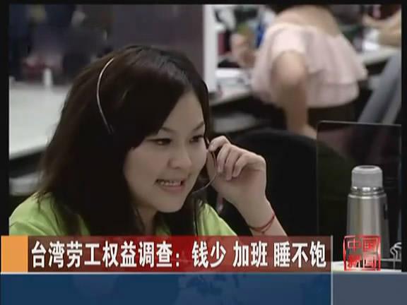 台湾劳工权益调查:钱少加班睡不饱