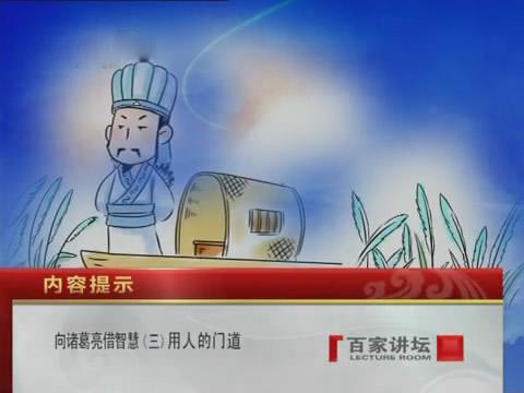 向诸葛亮借智慧(三)用人的门道_01