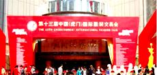 回顾:第13届中国(虎门)国际服装交易会八大亮点凸显