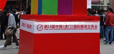 回顾:第十四届中国(虎门)国际服装交易会隆重开幕