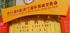 回顾:第十二届中国(虎门)国际服装交易会开幕