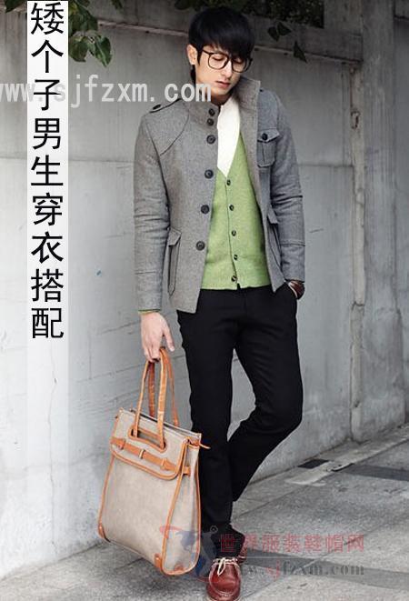 矮小男生服饰搭配完全手册-世界服装鞋帽网-行