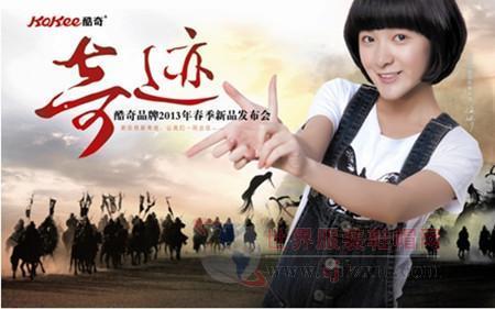 "KOKEE酷奇""2013年Q1新品发布会  ""奇迹""的发生"