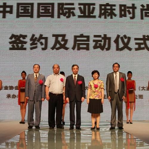 2012中国国际亚麻时尚大会签约及启动仪式