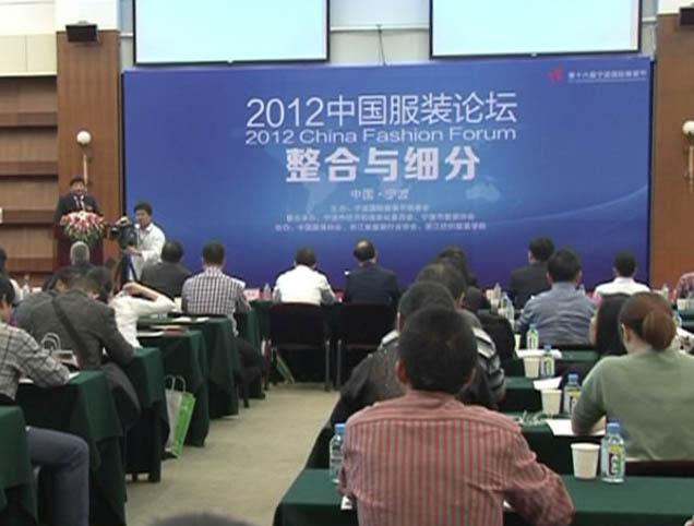 2012中国服装论坛视频花絮
