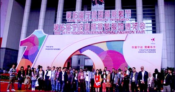 第16届宁波国际服装节开幕式盛况