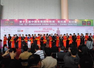 第15届东莞国际鞋展开幕式盛况