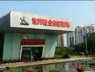 世界鞋业总部基地落户东莞厚街