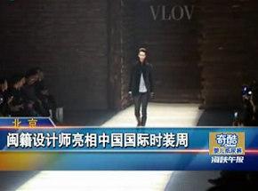 闽籍设计师亮相中国国际服装周 海峡午报