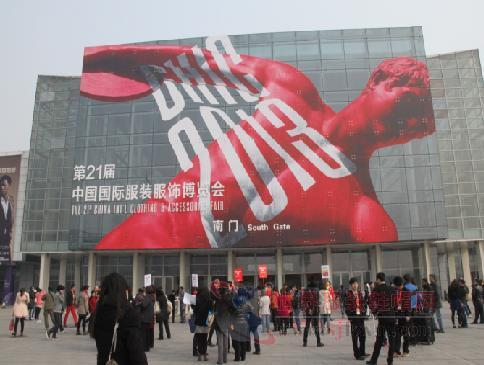 第21届中国国际服装服饰博览会(CHIC2013)圆满落幕