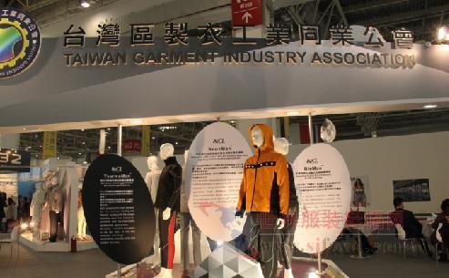 台湾成衣业CHIC2013倡导环保