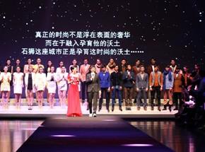 2013石狮国际时装周闭幕式(三)