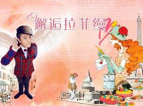 蔡康永傾情代言2013拉菲縵新品發布會