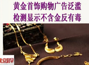 黄金首饰购物广告泛滥 检测显示不含金反有毒