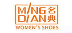 名典鞋业集团