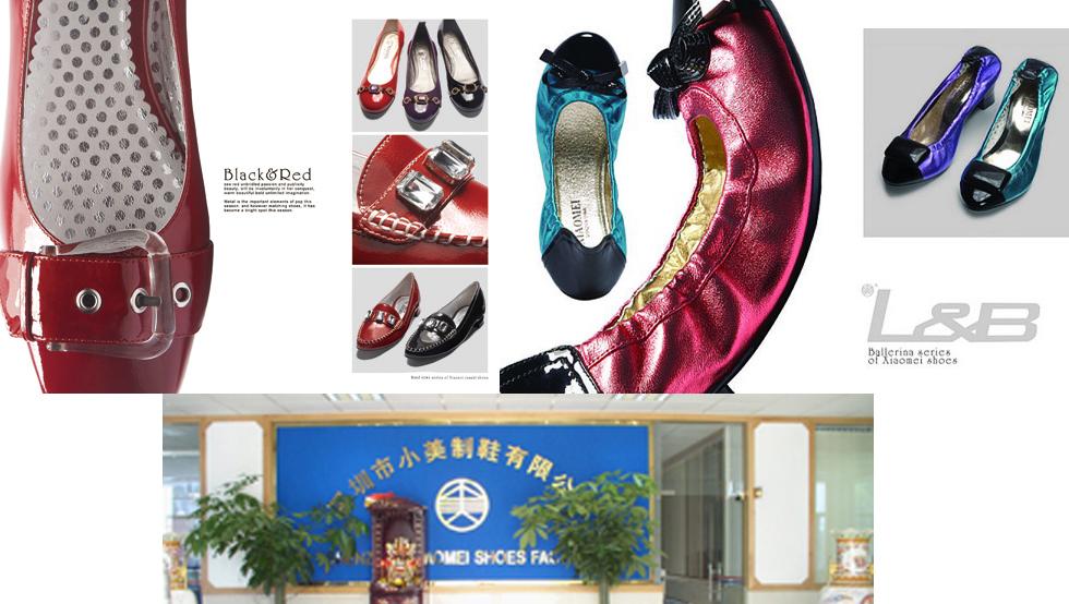 深圳小美制鞋有限公司
